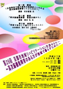 「第29回京都市地域リハビリテーション交流セミナー」チラシ(PDF)
