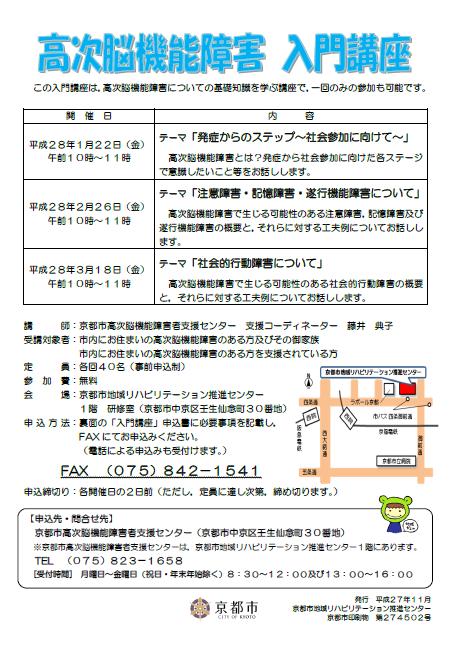 「高次脳機能障害 入門講座」チラシ(PDF)