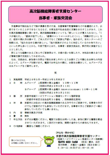 「高次脳機能障害者支援センター当事者・家族交流会」チラシ(PDF)