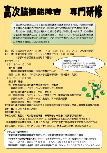「高次脳機能障害 専門研修」チラシ(PDF)