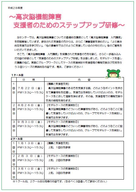 「支援者のためのステップアップ研修」チラシ(PDF)