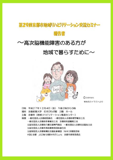 第29回京都市地域リハビリテーション交流セミナー報告書・表紙(PDF)