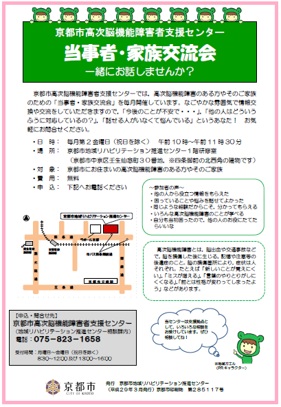 当事者・家族交流会チラシ(PDF)