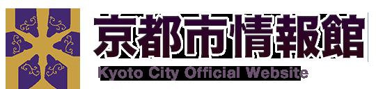 京都市情報館へのリンク